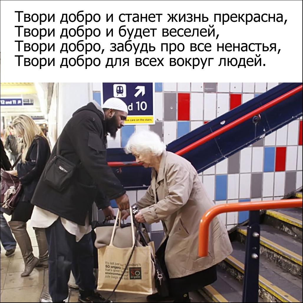 """Твори добро"" Эрик Шарипов"